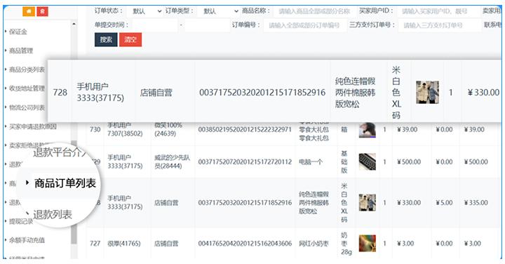 直播带货源码,订单列表展示