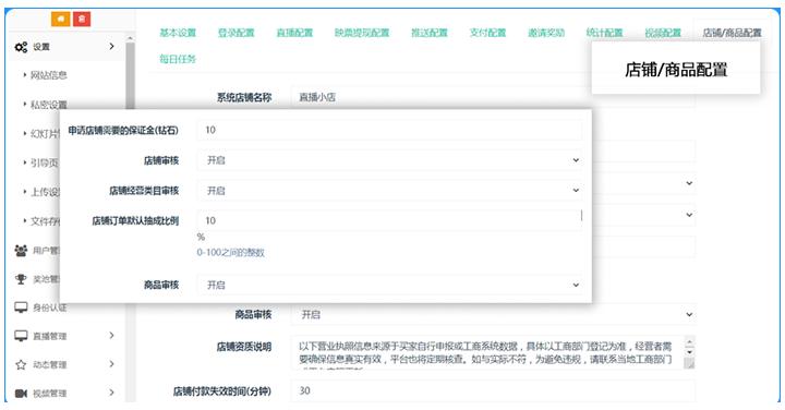 直播带货app开发店铺审核功能